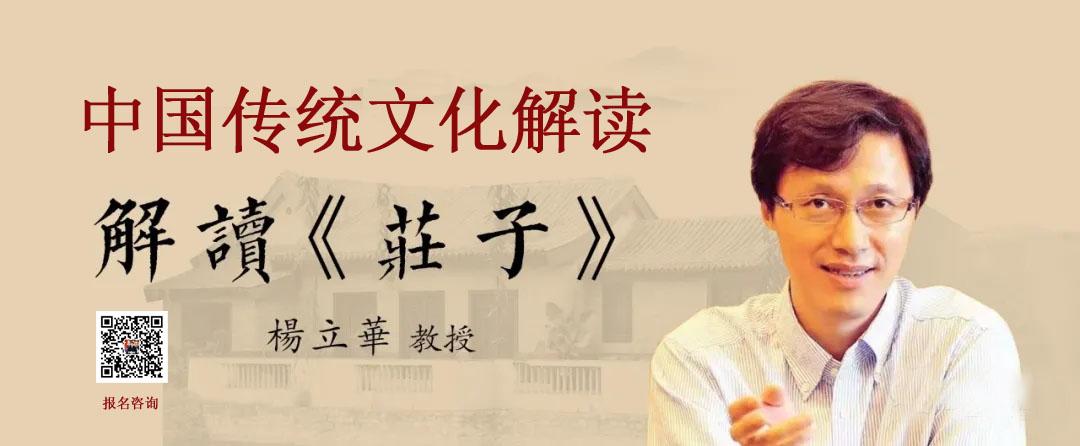 6月19日北大杨立华教授解读《庄子》2天培训课程