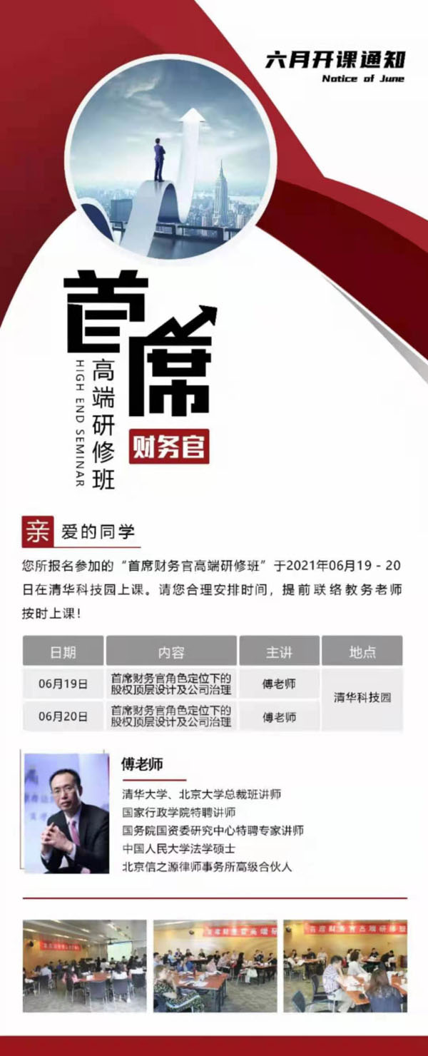 6月19日首席财务官高端研修班课程表